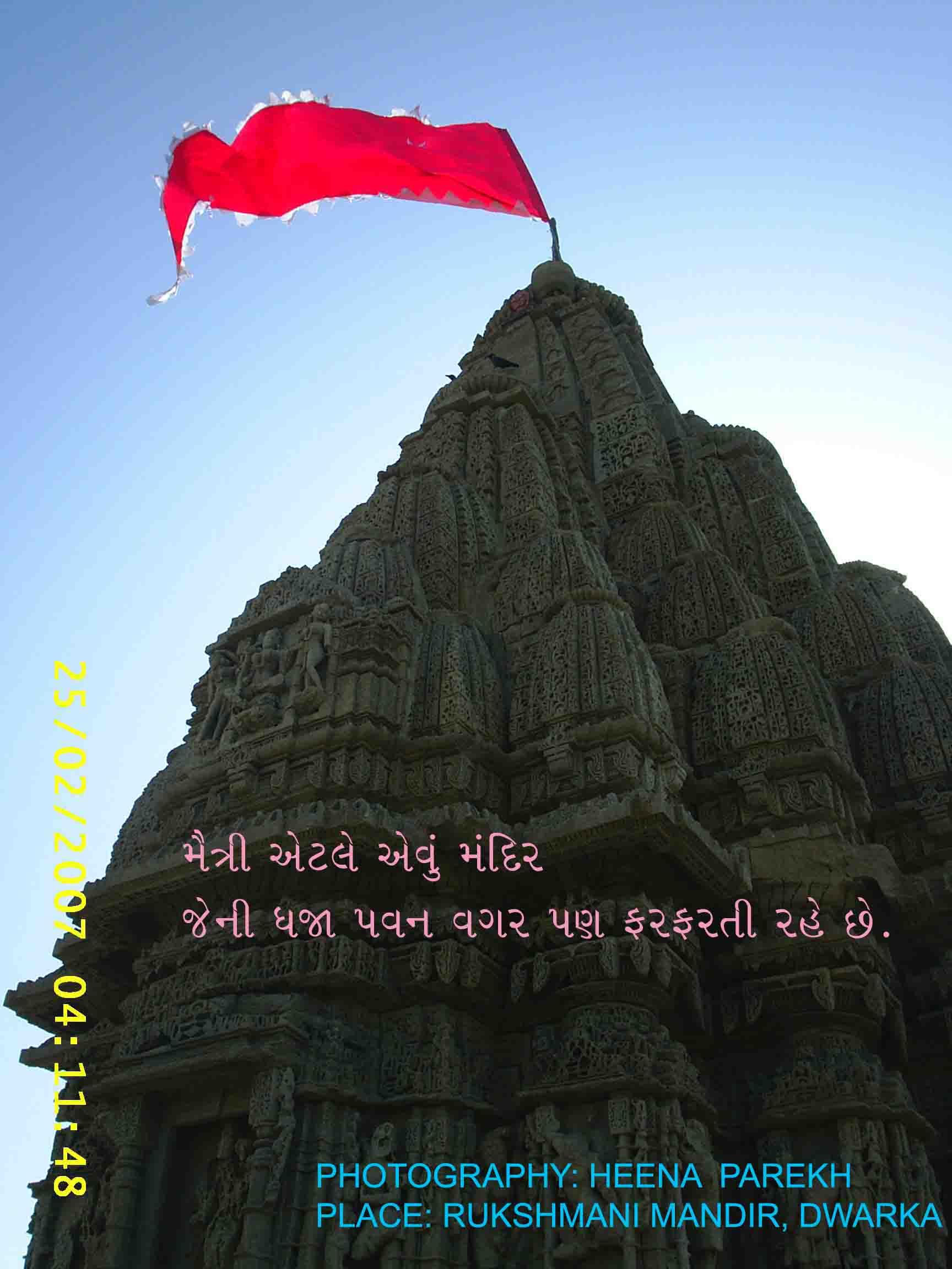Rukshmani Mandir 1-Dwarka copy